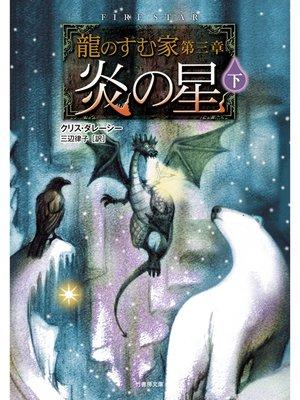 cover image of 龍のすむ家 第三章 炎の星 下