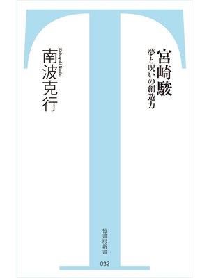 cover image of 宮崎駿 夢と呪いの創造力