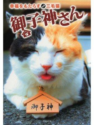 cover image of 幸福をもたらす三毛猫 御子神さん