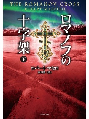 cover image of ロマノフの十字架 下