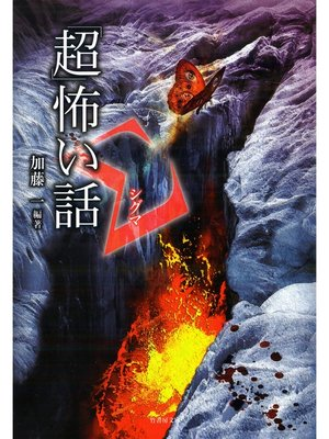 cover image of 「超」怖い話 Σ(シグマ)