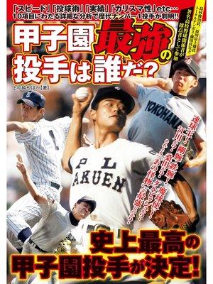 cover image of 甲子園最強の投手は誰だ?