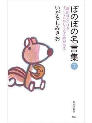 cover image of ぼのぼの名言集 下
