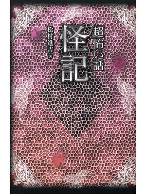 cover image of 「超」怖い話 怪記
