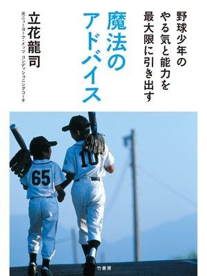 cover image of 野球少年のやる気と能力を最大限に引き出す魔法のアドバイス