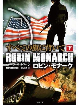 cover image of ロビン・モナーク すべての旗に背いて 下