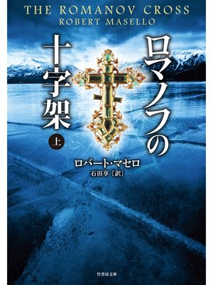 cover image of ロマノフの十字架 上