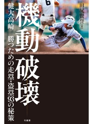 cover image of 機動破壊 健大高崎 勝つための走塁・盗塁93の秘策