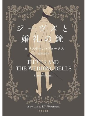cover image of ジーヴズと婚礼の鐘