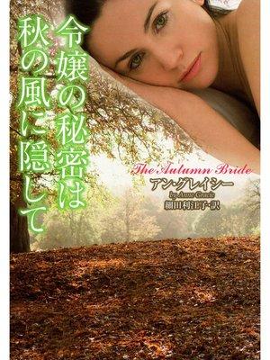 cover image of 令嬢の秘密は秋の風に隠して