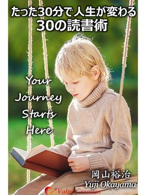 cover image of たった30分で人生が変わる30の読書術