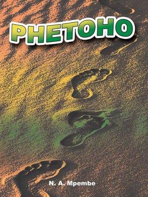 cover image of Phetoho