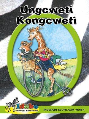 cover image of IdubGrad ed Reader Green 4: Ungweti Kongcweti