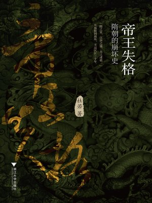 cover image of 帝王失格