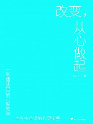 cover image of 改变,从心做起