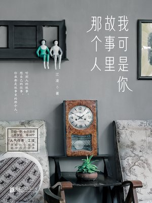 cover image of 我可是你故事里那个人
