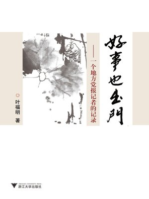 cover image of 好事也出门