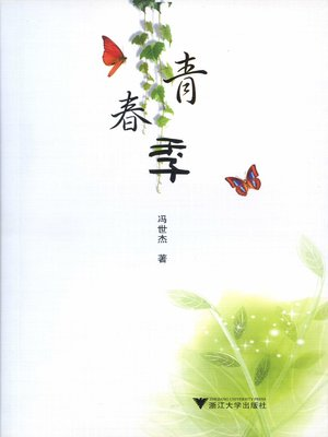 cover image of 青春季