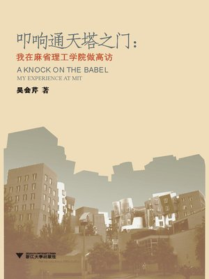 cover image of 叩响通天塔之门