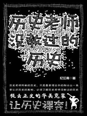 cover image of 历史老师没教过的历史