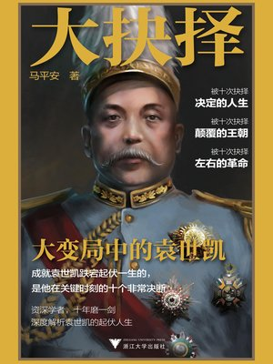 cover image of 大抉择