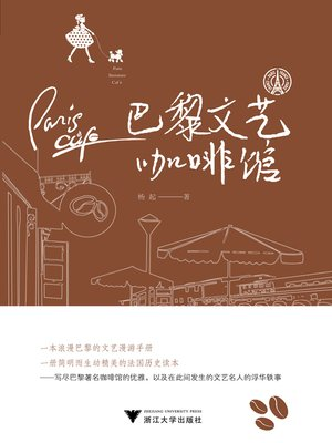cover image of 巴黎文艺咖啡馆