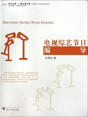 cover image of 电视综艺节目编导