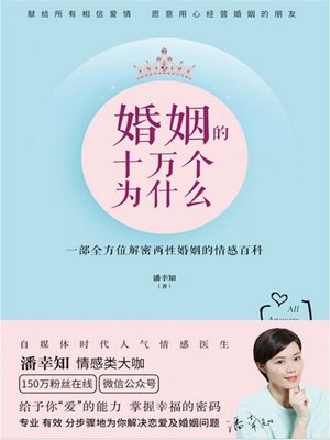 cover image of 婚姻的十万个为什么