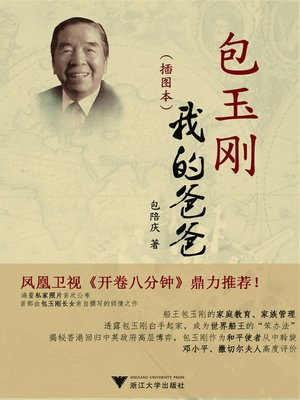 cover image of 包玉刚我的爸爸