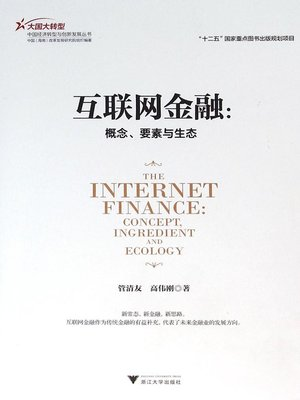 cover image of 互联网金融