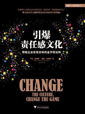 cover image of 引爆责任感文化