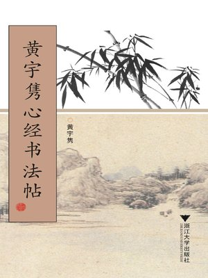 cover image of 黄宇隽心经书法帖
