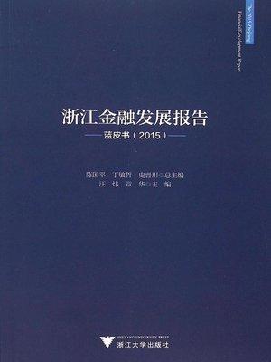 cover image of 浙江金融发展报告