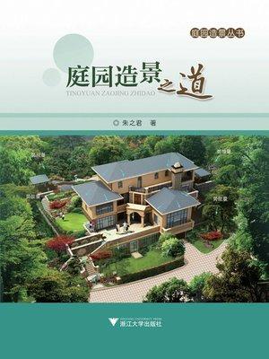 cover image of 庭园造景之道
