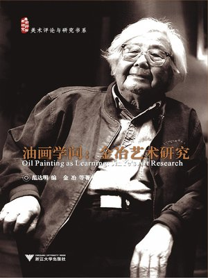 cover image of 油画学问