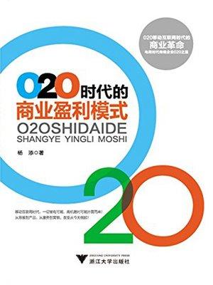 cover image of o2o时代的商业盈利模式