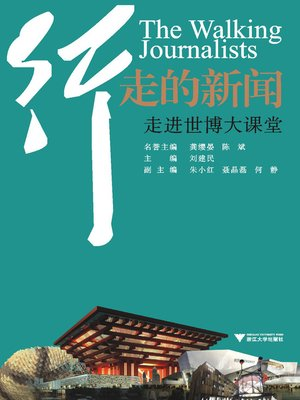 cover image of 行走的新闻