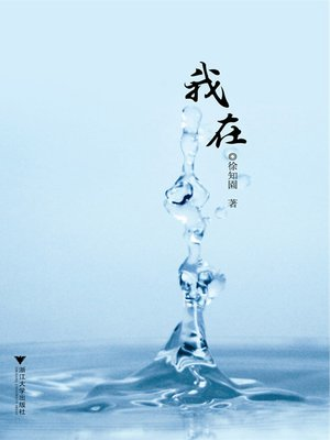 cover image of 我在