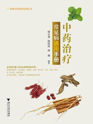 cover image of 中药治疗常见病速查手册