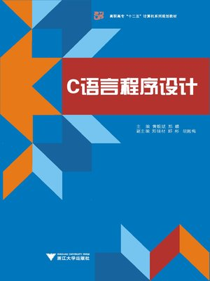 cover image of c语言程序设计