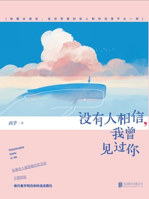 cover image of 没有人相信,我曾见过你