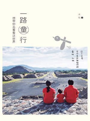cover image of 一路童行