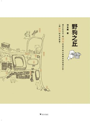 cover image of 野狗之丘