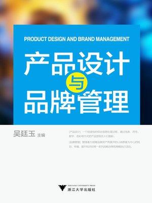 cover image of 产品设计与品牌管理