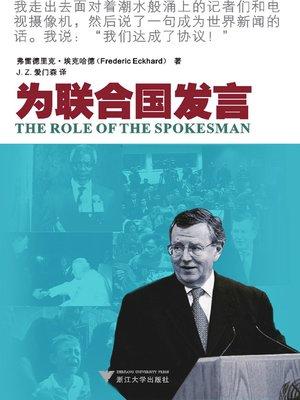 cover image of 为联合国发言