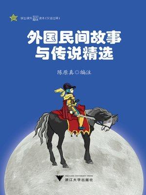 cover image of 外国民间故事与传说精选