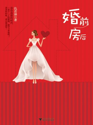 cover image of 婚前房后