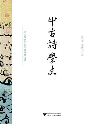 cover image of 中古诗学史