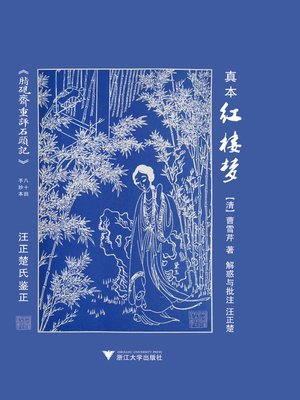 cover image of 《真本红楼梦》解惑与批注