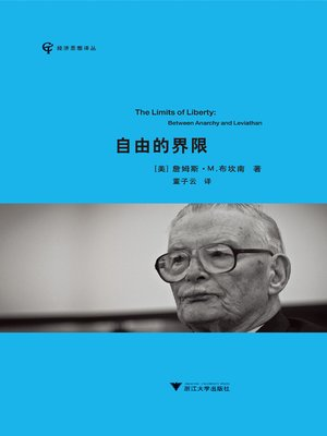 cover image of 自由的界限